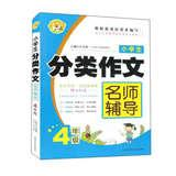 Classification essay teacher tutoring students : Grade 4(Chinese Edition): WANG YING XIN