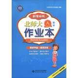 Beijing Normal University Homework : Mathematics ( Grade 8 on ) ( New Standard Edition ) ( 2013 ...