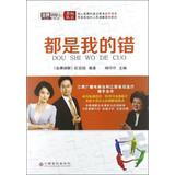 Gold mediation Series 's all my fault(Chinese: JIN PAI TIAO