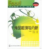 Higher education Twelfth Five-Year Plan materials : food testing and analysis(Chinese Edition): ...