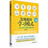 I found the learning mode(Chinese Edition): HE YUN FENG