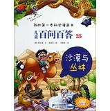 My first comic book Children Science 579 25: Desert and Jungle(Chinese Edition): HAN ) XIA CONG JUN
