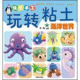 Happy Fun handmade clay : Sea World(Chinese Edition): LI MEI