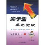 Top student cell breakthrough: Grade 8 Language (Vol.1) ( PEP )(Chinese Edition): QIN FENG YI