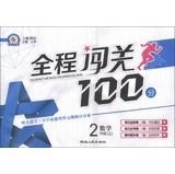 Checkpoints throughout 100 : Mathematics ( Grade 2 ) (Vol.1) ( taught curriculum standards )(...