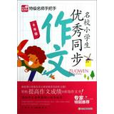Synchronous primary schools excellent essay : grade teacher hands ( Grade 6 )(Chinese Edition): ...