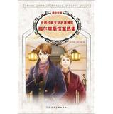Classic Literature World Expo Adolescents : Sherlock Holmes ( 2nd Edition )(Chinese Edition): YING ...