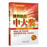 Permutations and combinations of the prize ( latest revision )(Chinese Edition): ZHANG GUANG FENG