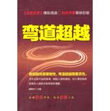 Beyond the bend(Chinese Edition): YANG XIAO SHENG