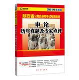 Kai political education 2014 Shaanxi Provincial civil service entrance examinations special ...