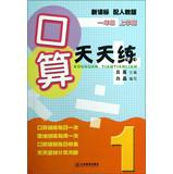I count every day to practice : 1 year ( semester ) ( new curriculum ) ( with PEP )(Chinese Edition...