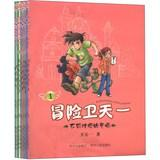 Adventure Wei day series ( set all 10 )(Chinese Edition): WEI TIAN YI