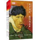 Genius left . lunatic right (Set 2 Volumes)(Chinese Edition): MEI ) KAI LEI DE FEI ER DE JIE MI SEN...