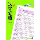 Zero-based writing entry : Elementary Kanji stroke Chars(Chinese Edition): GAO JIE