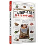 Health Library: What to eat what season Diet ? Health experts tell you !(Chinese Edition): BIAN WEI...