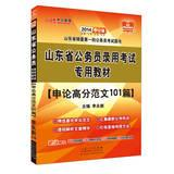 In public education 2014 Shandong Province civil service entrance examinations special materials : ...