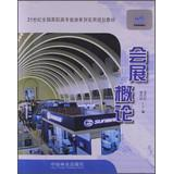 Introduction to 21st Century National Vocational MICE: LONG JING HONG
