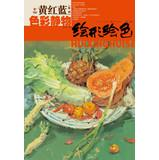 Yellow red and blue series : vivid color Color Still Life(Chinese Edition): ZHANG WEI . HUANG LI ...