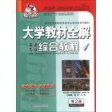 An Intergrated English Course(Chinese Edition): KAO LA JIN JIE BIAN WEI HUI . GAO JUN NA . SUI HUA
