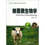 Adult Education . Shandong Province Animal Science brand textbook series : Veterinary Microbiology(...