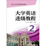 Contemporary College English textbook series : College English into level tutorial ( 2 )(Chinese ...