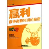 Profit ( Graphic Case practical version )(Chinese Edition): ZHANG HAI LIANG