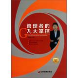 China Zhi library book series Gold Trainer : nine managers to grasp(Chinese Edition): ZHAO YAN BAO