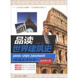 Quick read of Classic Series: read of World Architectural History ( latest revision )(Chinese ...