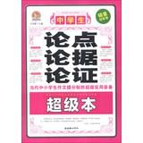 Hands Writing : Students argument argument argument super this ( sales champion edition )(Chinese ...