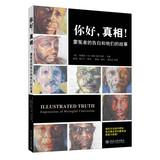 Hello . the truth ! : Confessions of those who wronged and their stories(Chinese Edition): MEI ] TE...