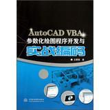 AutoCAD VBA parametric drawing program