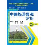 China Tourism Landscape Appreciation ( 2nd Edition: LIU CHANG FENG
