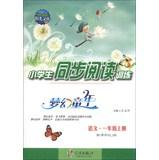 Childhood dream Synchronous reading training students : language ( a grade book ) ( New Standard RJ...