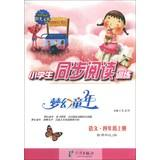 Childhood dream Synchronous reading training students : language ( 4 grade book ) ( New Standard RJ...