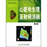 Cardiac Electrophysiology and Ablation ( 2nd Edition )(Chinese Edition): MA CHANG SHENG . ZHAO XUE