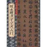 Calligraphy self Cong posts : Zhi Yong: KE GUO FU