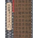 Calligraphy self Cong posts : Wu Rui: KE GUO FU
