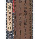 Calligraphy self Cong posts : Zhaogou Script: KE GUO FU