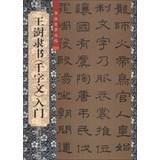 Calligraphy self Cong posts : Wang Shu: KE GUO FU