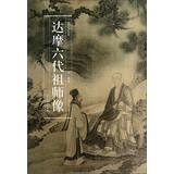 Ancient masters painting Patriarch Bodhidharma as six generations(Chinese Edition): MING ] DAI JIN ...