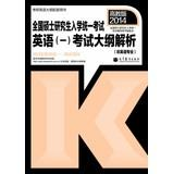 2014 National Graduate Entrance Examination : English ( 1 ) syllabus parse ( non- English )(Chinese...