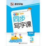 Dots copybook 2013 Last pupils synchronous writing lesson: Grade 3 (Vol.1) ( New Standard Language ...