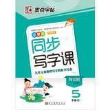 Dots copybook 2013 Last pupils synchronous writing lesson: Grade 5 (Vol.1) ( New Standard Language ...