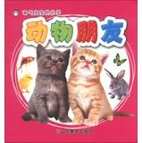 Naughty baby happy Studies: Animal Friends(Chinese Edition): SHANG HAI XIAN JIAN WEN HUA CHUAN BO ...