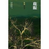 Zhang Wei novel was compiled : deer eye(Chinese Edition): ZHANG WEI