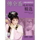 Shanghai famous opera aria Featured Series: Fu: MA LIANG ZHONG