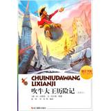 Childhood book series bookshelf classic : blowhard Adventures ( Illustrated )(Chinese Edition): DE ...