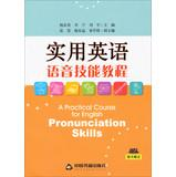 A Practical Course for English Pronunciation Skills(Chinese: YANG DONG YING