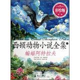 Seton Animal Stories Collection ( 12 ) : Bat Art Musharraf ( painted version ) ( Series 2 )(Chinese...