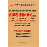 2014 Sichuan Province in the public version of the civil service entrance examinations dedicated ...